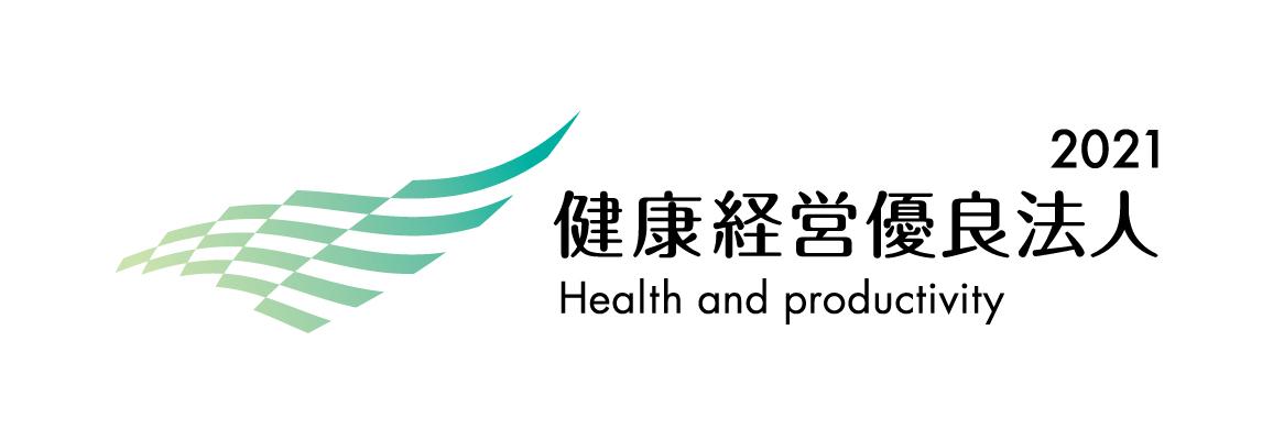 健康有料企業2021